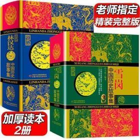 正版2册林汉达中国历史故事集雪岗珍藏版战国春秋故事东汉西汉故?
