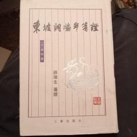 东坡词编年笺证