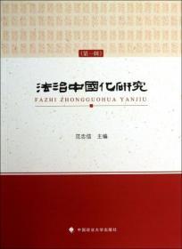 正版 法治中国化研究(D1辑)范忠信9787562048701中国政法 书籍