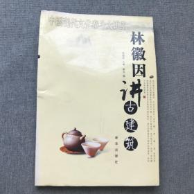 中国现代文化泰斗大讲堂林徽因讲古建筑