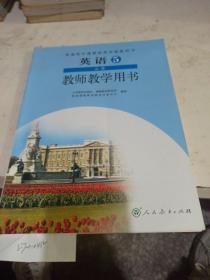 普通高中课程标准实验教科书,英语 5 必修  教师教学用书。