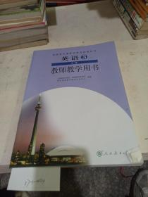 普通高中课程标准实验教科书,英语 3 必修  教师教学用书。