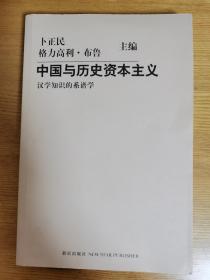 中国与历史资本主义: 汉学知识的系谱学