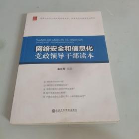 网络安全和信息化党政领导干部读本