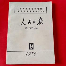 人民日报合订本 1976年9月