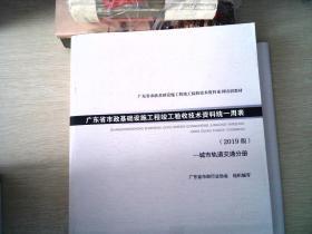 广东省市政基础设施工程竣工验收技术资料统一用表(2018版)-城市轨道交通分册
