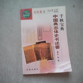 中国典志体史书述要