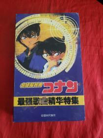 名侦探柯南最强歌曲精华特集(磁带版,内含3盘磁带+1书)
