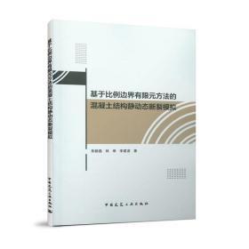 正版 基于比例边界有限元方法的混凝土结构静动态断裂模拟 中国建筑工业出版社