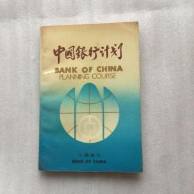中国银行计划