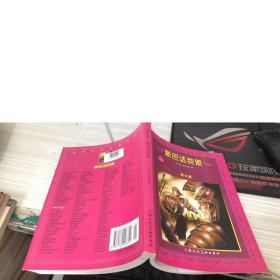 现货斯巴达克思乔万尼奥里上海人民美术出版社9787532226351