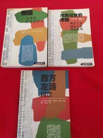 现代政治译丛【西方左派图绘、市民社会的帝国:现实主义国际关系理论批判、帝国:全球化的政治秩序】3本合售