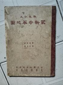 战后订正:最新中华地图
