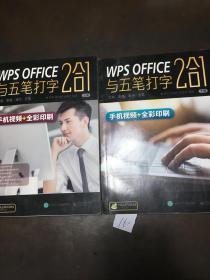 WPS OFFICE与五笔打字 2合1(上下册)
