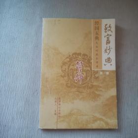 中国古典文化珍藏书系·资政奇典:致富妙典 第一卷