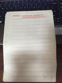 有最高指示的空白稿纸