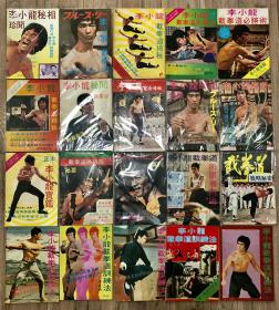 70年代 李小龙杂志20本 bruce lee