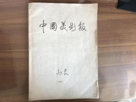 中国美术报1978(1-52期)