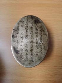 诗经墨盒(如日之升 如月之恒 如南山之寿 如松柏之茂 …)