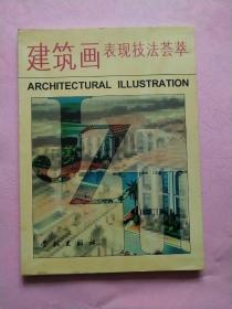 建筑画表现技法荟萃【1996年1版1印】