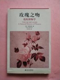 玫瑰之吻  花的博物学【【2009年1版1印】