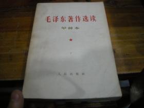 毛泽东著作选读甲中本