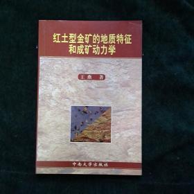 红土型金矿的地质特征和成矿动力学