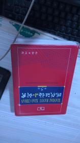 现代汉语小词典第5版