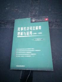 民事经济司法解释理解与适用(1998-1999)