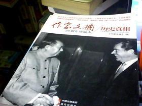 作家文摘20周年珍藏本:历史真相