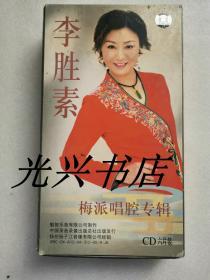 李胜素梅派唱腔专辑  CD 六片装