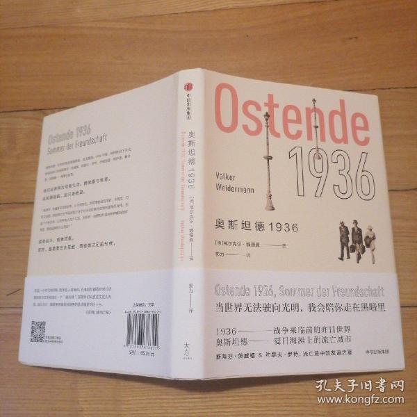 奥斯坦德1936(基本全新,单册外地邮费5元)