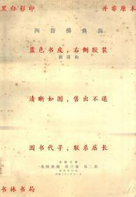 【复印件】西晋佛典录-刘国钧-民国金陵大学刊本