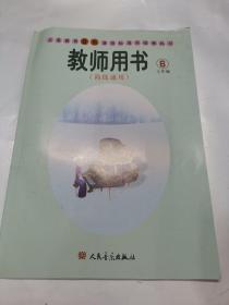 义务教育音乐课程标准实验教科书  教师用书(简线通用)(三年级⑥)