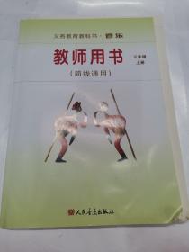 义务教育教科书.音乐 教师用书(简线通用)三年级.上册