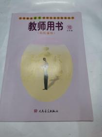 义务教育音乐课程标准实验教科书  教师用书(简线通用)(五年级⑩)
