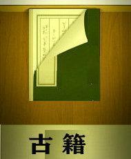 【复印件】小蓬莱阁金石文字