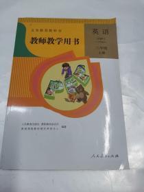 义务教育教科书教师教学用书. 英语. PEP. 三年级.上册