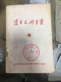 乐平民间草药1969年油印本