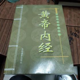 实用中医临证文库——皇帝内经
