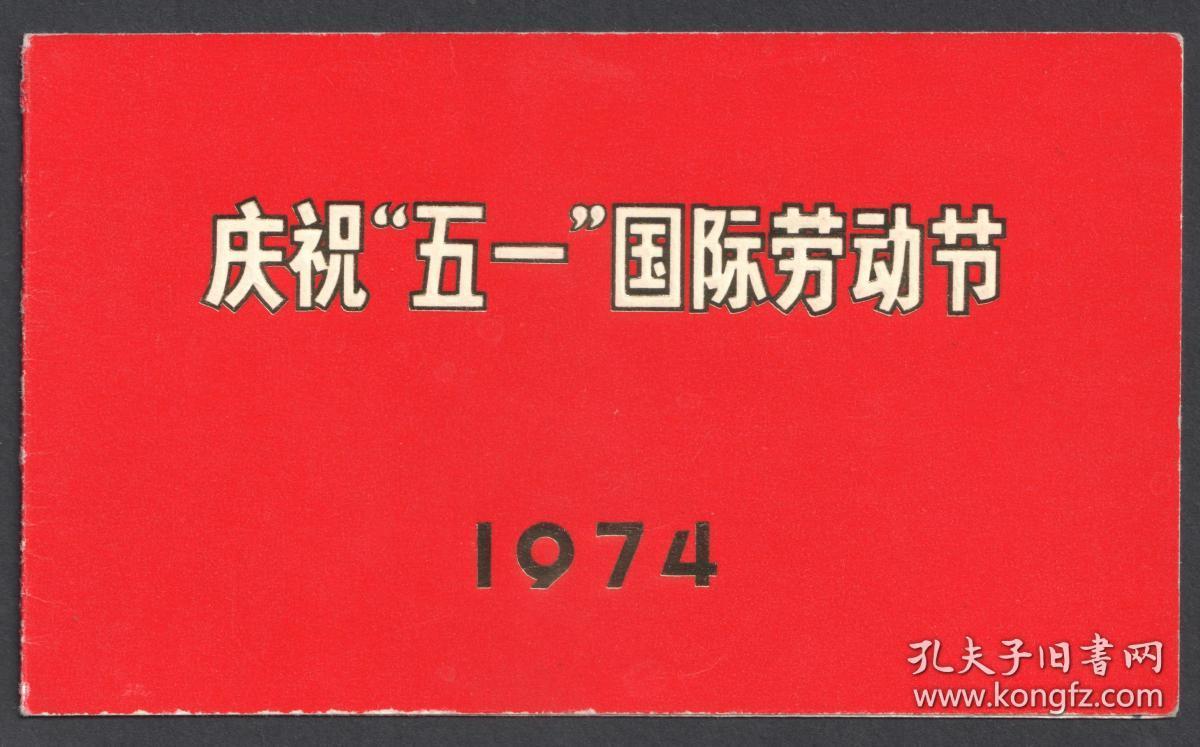 精美烫金请柬,仅限1974年五一国际劳动节当天使用,颐和园、天坛、中山公园、陶然亭、民族文化宫、紫竹院公园游园现场通用