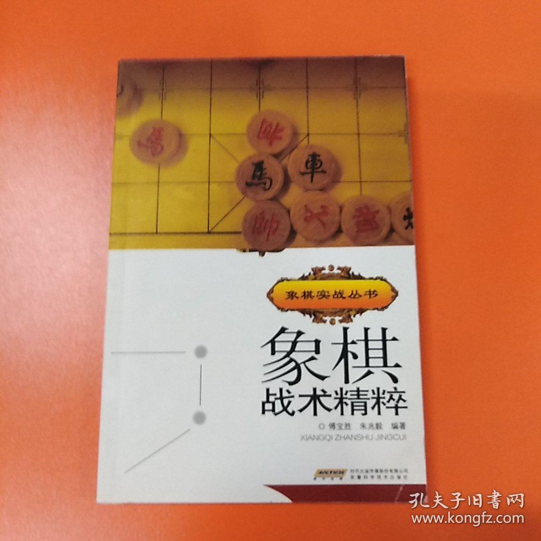 象棋实战丛书:象棋战术精粹