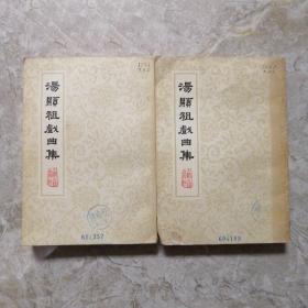 汤显祖戏曲集(上下)