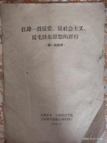 汪峰一贯反党、反社会主义、反毛泽东思想的罪行