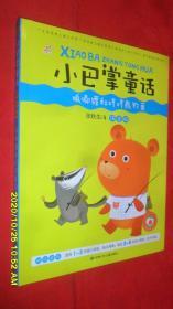 呱唧獾和哼哼熊钓鱼-小巴掌童话(注音版)