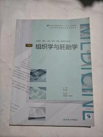 """组织学与胚胎学(第3版/配增值)(全国高等学历继续教育""""十三五""""(临床专本共用)规划教材)"""