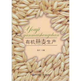 粮食种植技术书籍 有机燕麦生产