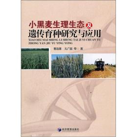 粮食种植技术书籍 小黑麦生理生态及遗传育种研究与应用