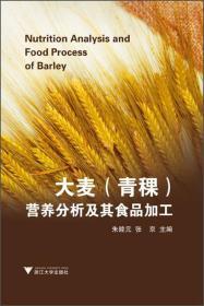 粮食种植技术书籍 大麦(青稞)营养分析及其食品加工 [Nutrition Analysis and Food Process of Barley]