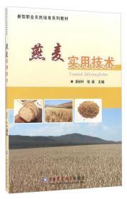 粮食种植技术书籍 燕麦实用技术